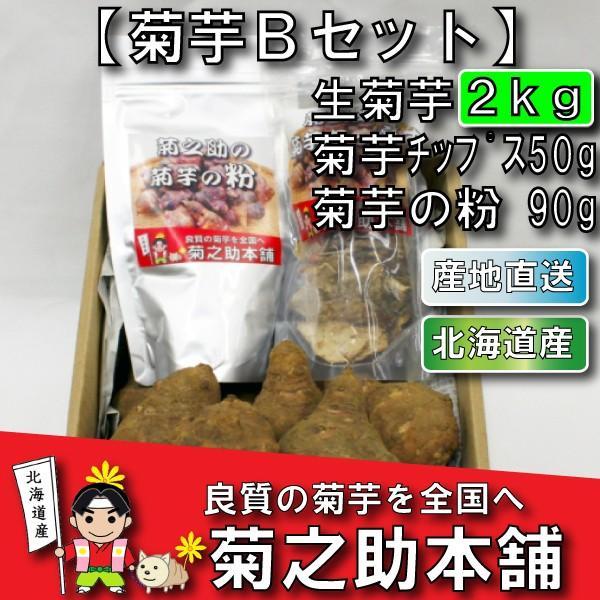 【条件付き送料無料】菊芋セットB 生菊芋2kg(土付き)菊芋チップス50g 菊芋の粉90gのセット 北海道産 無農薬 化学肥料不使用|kikunosukehonpo