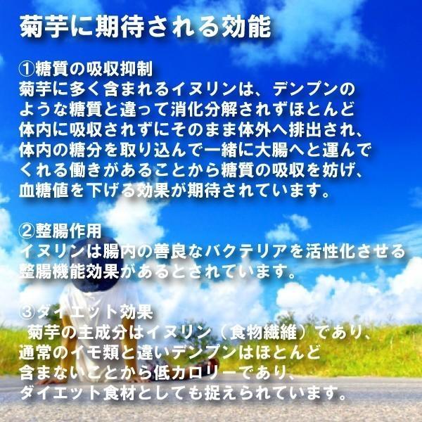 【条件付き送料無料】菊芋セットB 生菊芋2kg(土付き)菊芋チップス50g 菊芋の粉90gのセット 北海道産 無農薬 化学肥料不使用|kikunosukehonpo|02