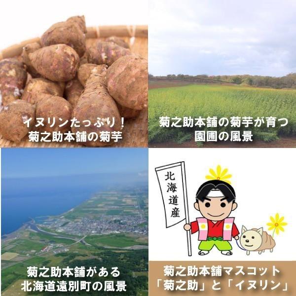 【条件付き送料無料】菊芋セットB 生菊芋2kg(土付き)菊芋チップス50g 菊芋の粉90gのセット 北海道産 無農薬 化学肥料不使用|kikunosukehonpo|04