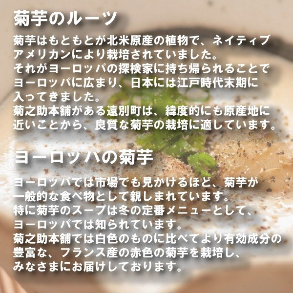 【条件付き送料無料】菊芋セットB 生菊芋2kg(土付き)菊芋チップス50g 菊芋の粉90gのセット 北海道産 無農薬 化学肥料不使用|kikunosukehonpo|06
