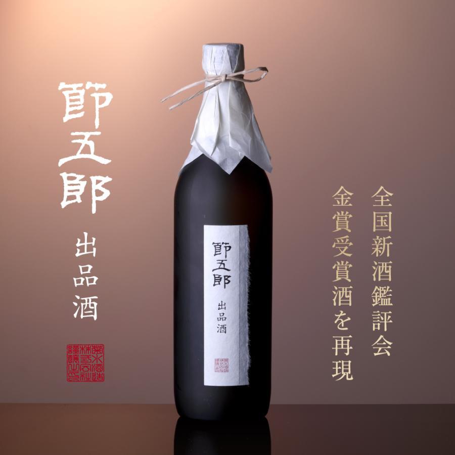 節五郎 出品酒 720ml  お歳暮 御歳暮 日本酒 ギフト プレゼント 菊水 kikusui-sake