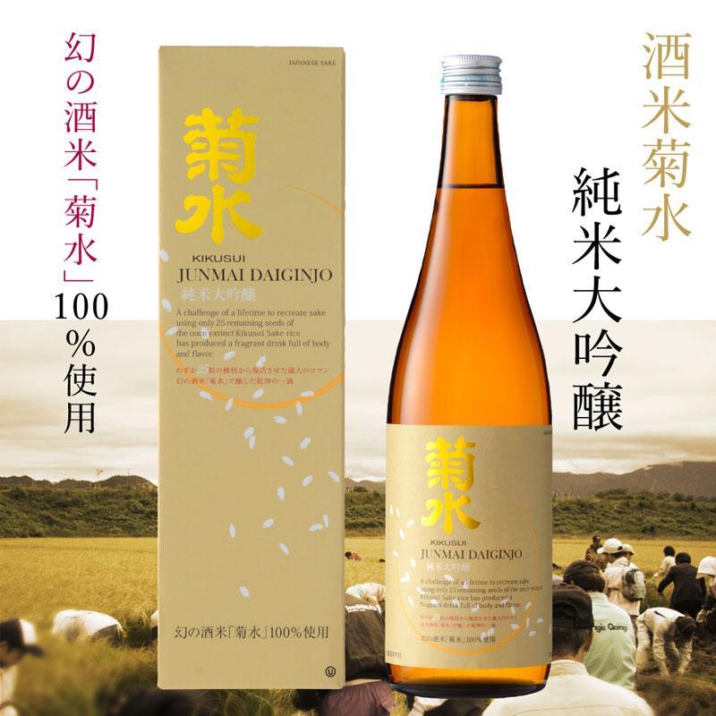酒米菊水 純米大吟醸 720ml kikusui-sake
