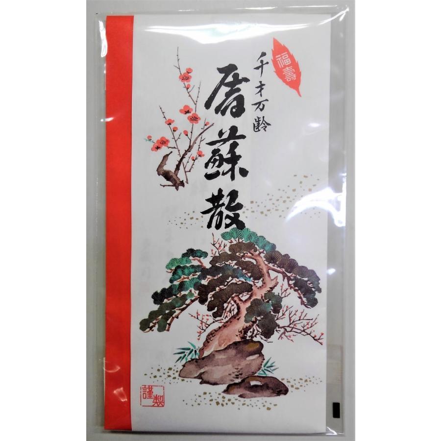 屠蘇 大(二包入り)(冬限定) × 2 以上の場合はコチラから!! kikuya174 02