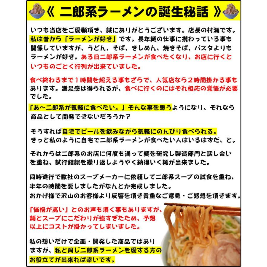 【メール便(2食)】まずはお試し!濃厚にんにく醤油味!≪二郎系 ラーメン2食セット≫二郎系インスパイア|kikyoan|11