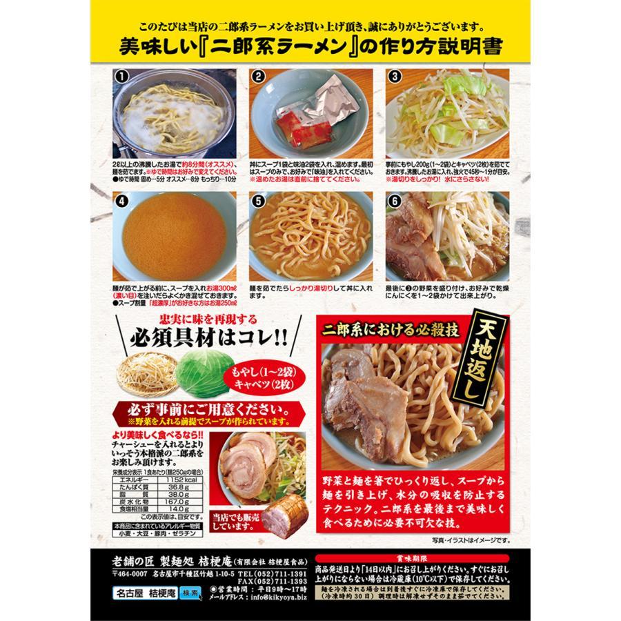 【メール便(2食)】まずはお試し!濃厚にんにく醤油味!≪二郎系 ラーメン2食セット≫二郎系インスパイア|kikyoan|12