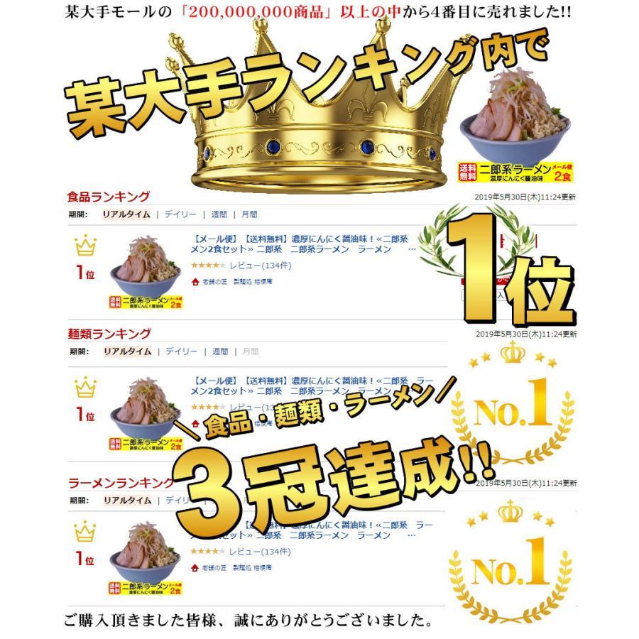 【メール便(2食)】まずはお試し!濃厚にんにく醤油味!≪二郎系 ラーメン2食セット≫二郎系インスパイア|kikyoan|13
