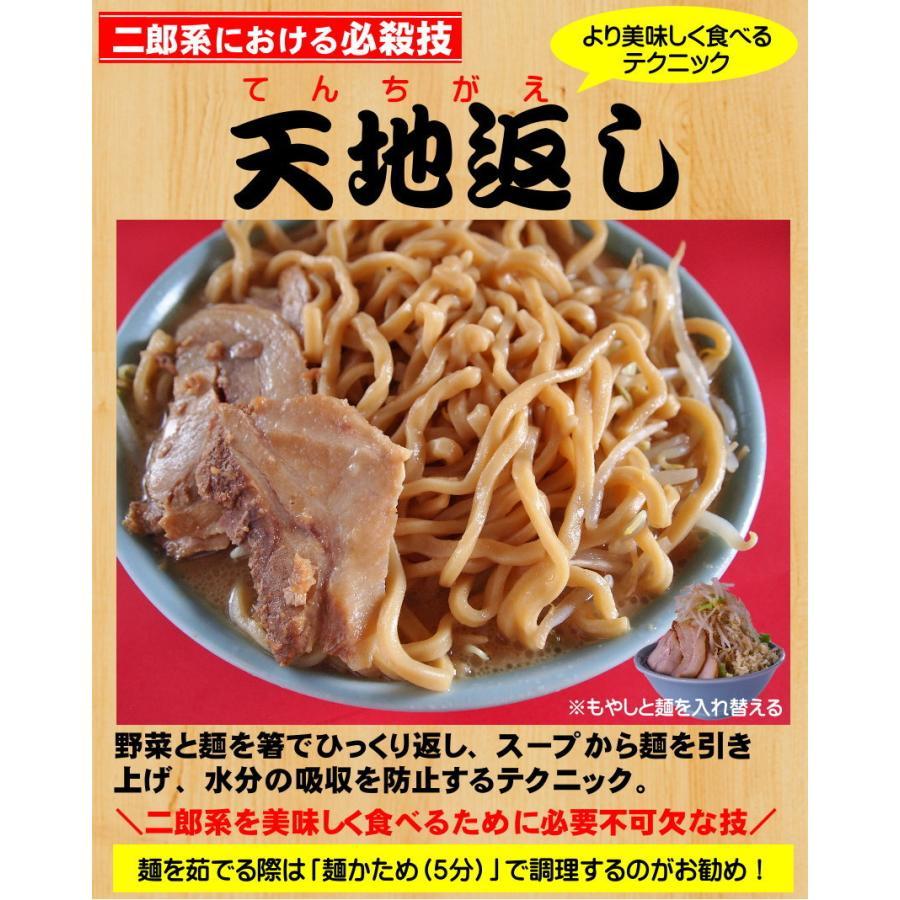 【メール便(2食)】まずはお試し!濃厚にんにく醤油味!≪二郎系 ラーメン2食セット≫二郎系インスパイア|kikyoan|09