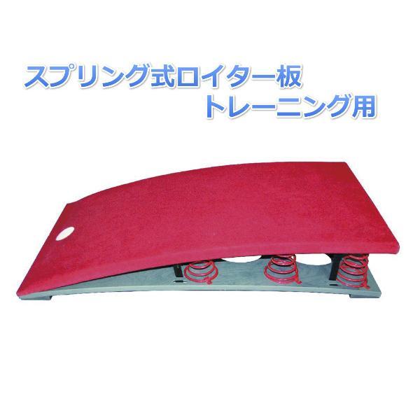 【送料別】体操 学校 体育 スプリング式ロイター板 トレーニング用【三和体育】S-4081