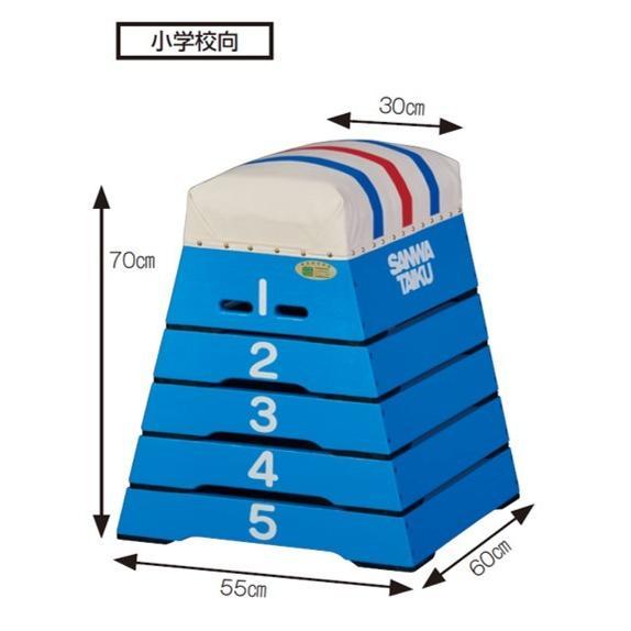 【送料別】体操 学校 体育用具 スポーツ用具 跳箱 小5段 BL 【三和体育】S-8249