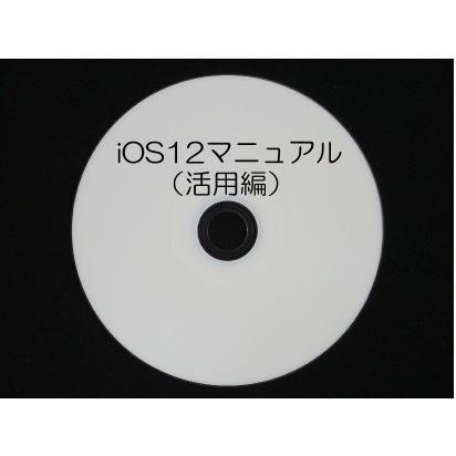 iOS12 マニュアル(活用編)ダウンロード版|kilalinet