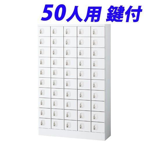 『代引不可』 小物入ロッカー 5列10段(50人用)内筒交換錠タイプ KLKW-50-TN