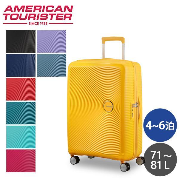 サムソナイト アメリカンツーリスター サウンドボックス 67cm Samsonite American EXP Tourister 日本全国 送料無料 Box Sound 71L〜81L Spinner 新作からSALEアイテム等お得な商品 満載