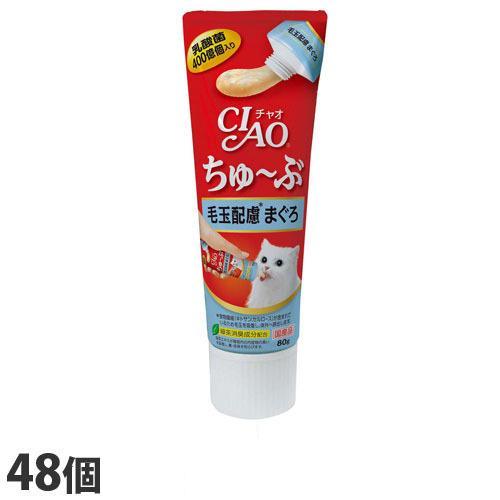 いなば CIAO ちゅ·ぶ 毛玉配慮 まぐろ 80g×48個 CS-154 猫用 猫用おやつ 愛猫 チャオちゅーぶ