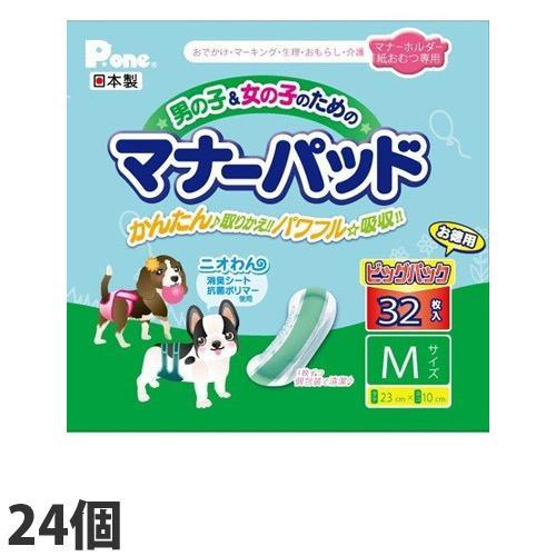 ペットおむつ 男の子&女の子のためのマナーパッド ビッグパック M 32枚入り 24個セット 犬用 犬用おむつ