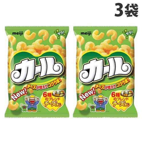 爆買い送料無料 SALE 明治製菓 カール チーズ味 64g×3袋 スナック菓子 meiji コーン スナック お菓子