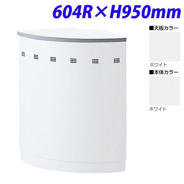 代引不可 生興 市販 NSカウンター ハイカウンター90° 外コーナー 永遠の定番モデル NSH-45RWW 天板 本体ホワイト 604R×H950