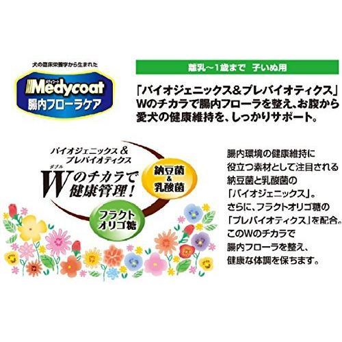 メディコート 腸内フローラケア 離乳1歳まで 子いぬ用 3kg(500g6) kimakai 02