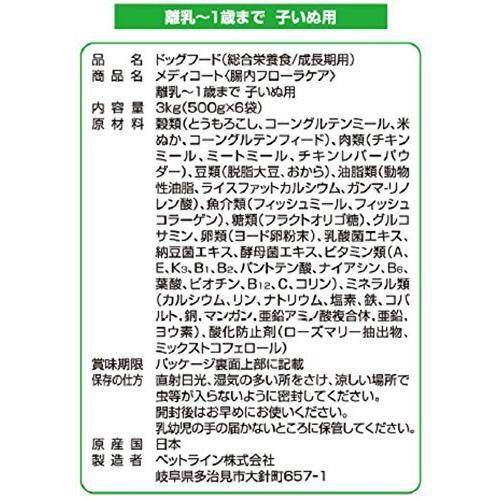 メディコート 腸内フローラケア 離乳1歳まで 子いぬ用 3kg(500g6) kimakai 07