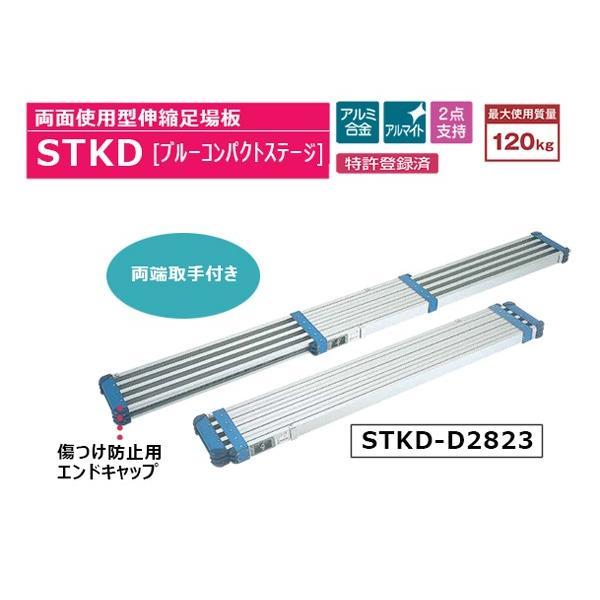 両面使用型伸縮足場板 STKD ブルーコンパクトステージ STKD‐D2823☆代引不可☆