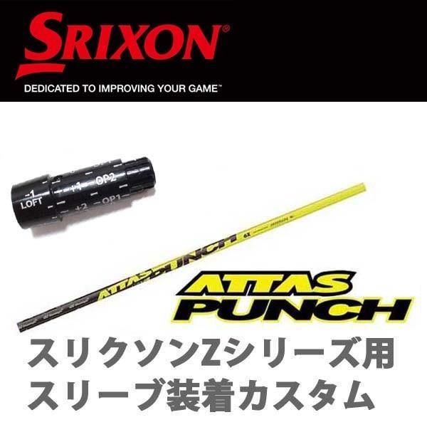 当社の スリクソン Z765/Z565用純正スリーブ付シャフト USTマミヤ ATTAS PUNCH/アッタス パンチ Z945/Z745/Z545/Z925/Z725/Z525/F45(Zシリーズ対応), スチールプラザ fd8a02cb