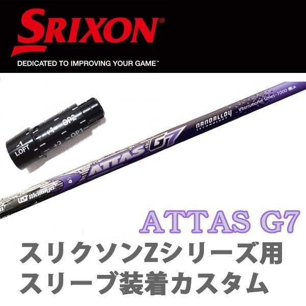 スリクソン Z765/Z565用純正スリーブ付シャフト USTマミヤ ATTAS G7/アッタス ジーセブン Z945/Z745/Z545/Z925/Z725/Z525/F45(Zシリーズ対応)