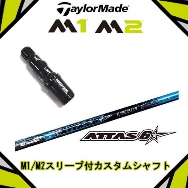 テーラーメイド 2017年モデル M1/M2用 純正スリーブ装着 マミヤ ロックスター シリーズ2016年 M1/M2/R15対応【代引き不可】
