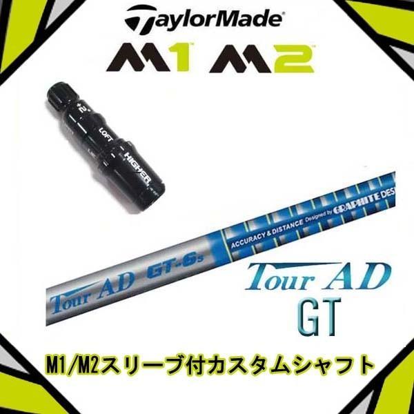 テーラーメイド 2017年モデル M1/M2用 純正スリーブ装着 グラファイトデザイン ツアーAD Tour AD GTシリーズ【代引き不可】