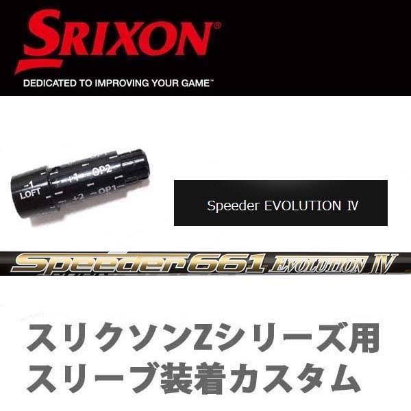 有名なブランド スリクソン Z765/Z565用純正スリーブ付シャフト フジクラ スピーダーエボリューション4/Speeder Evolution4 Z945/Z745/Z545/Z925/Z725/Z525/F45(Zシリーズ対応), TT-Mall d53a8d6b