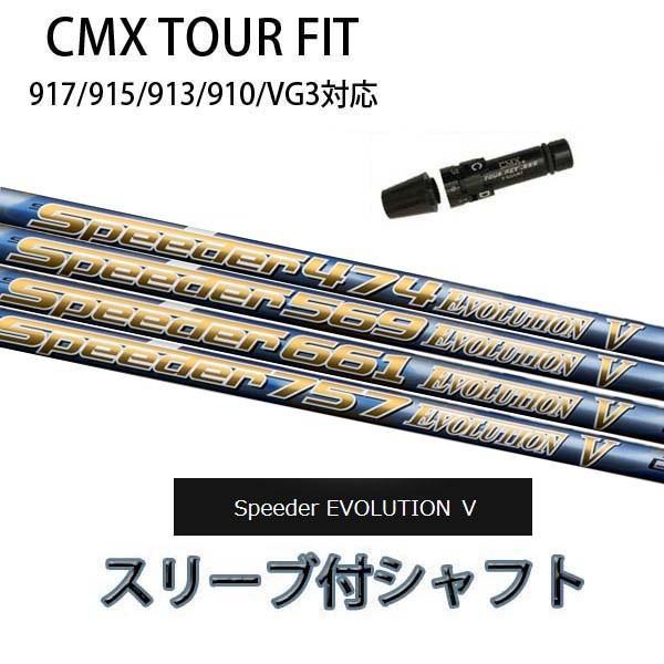 【タイトリスト】CMX互換ドライバー用スリーブ付シャフト <br>フジクラ スピーダー エボリューション5 エボ5 <br>Fujikura Speeder Evolution5 EVO5