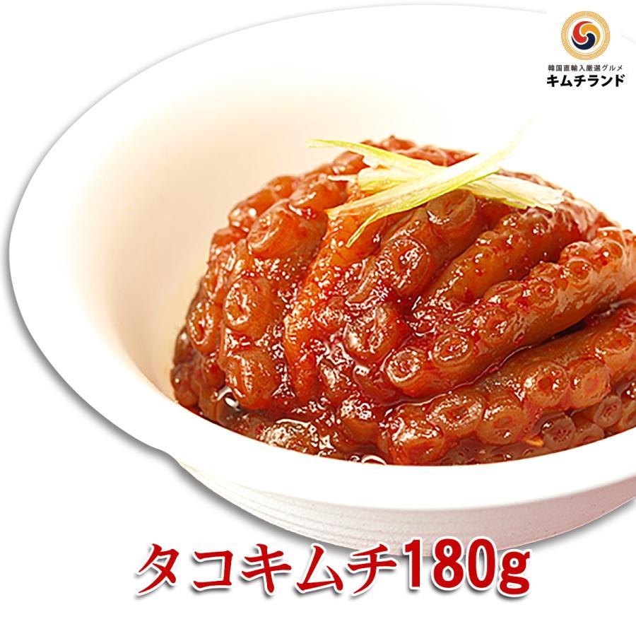 タコキムチ 200g 韓国直輸入 お中元 ギフト 珍味|kimchiland