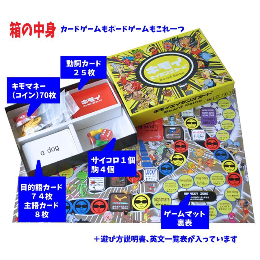キモイエイタンゴカードボードゲーム|kimocard|05