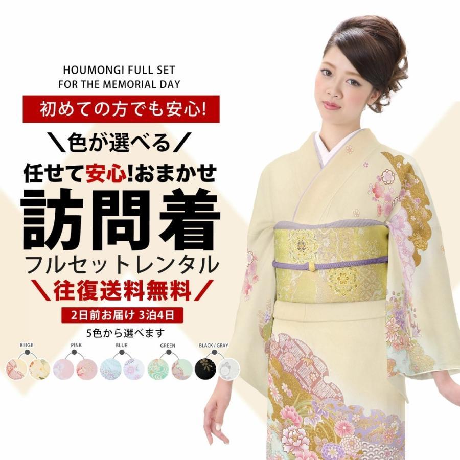 レンタル おまかせ 訪問着着物 安心保証付き 結婚式 七五三 入学式 卒業式 往復送料無料 色柄豊富|kimono-cafe