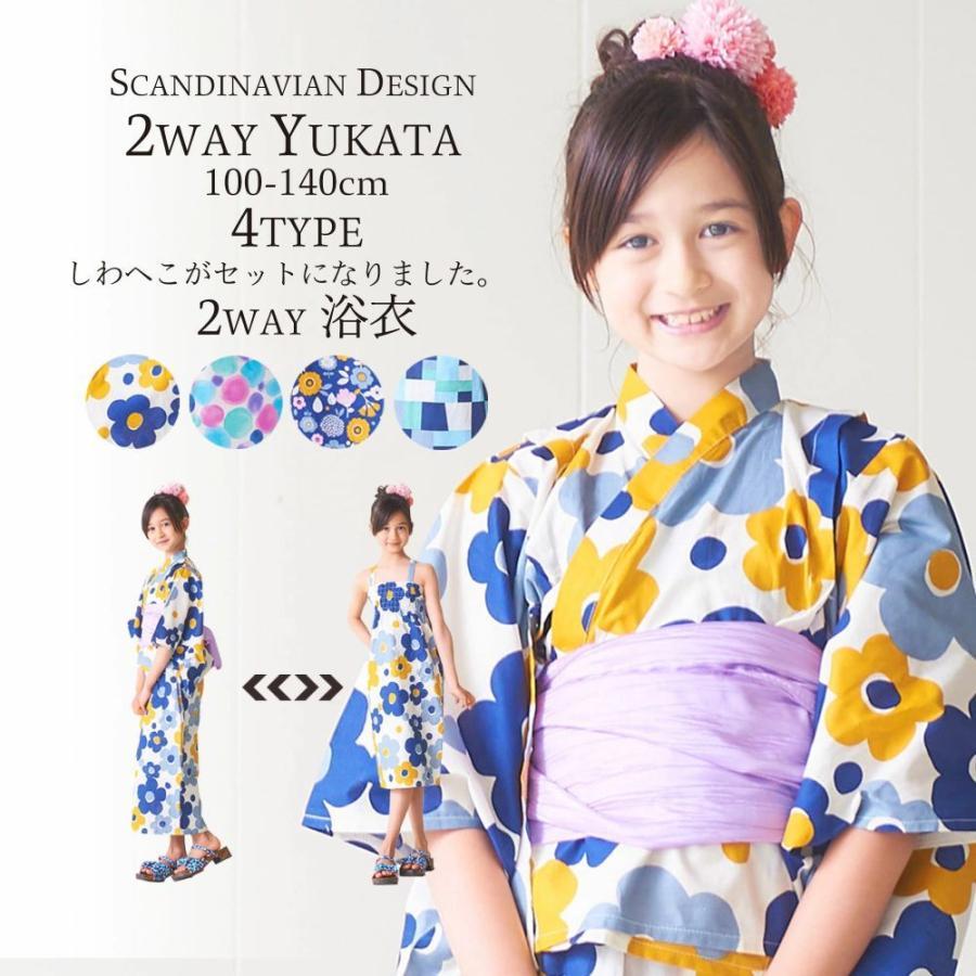 2019年 夏 新作 スカンジナビアン 北欧デザイン 子供 2way 浴衣 サンドレス 3点セット 4柄 6サイズ kimono-cafe