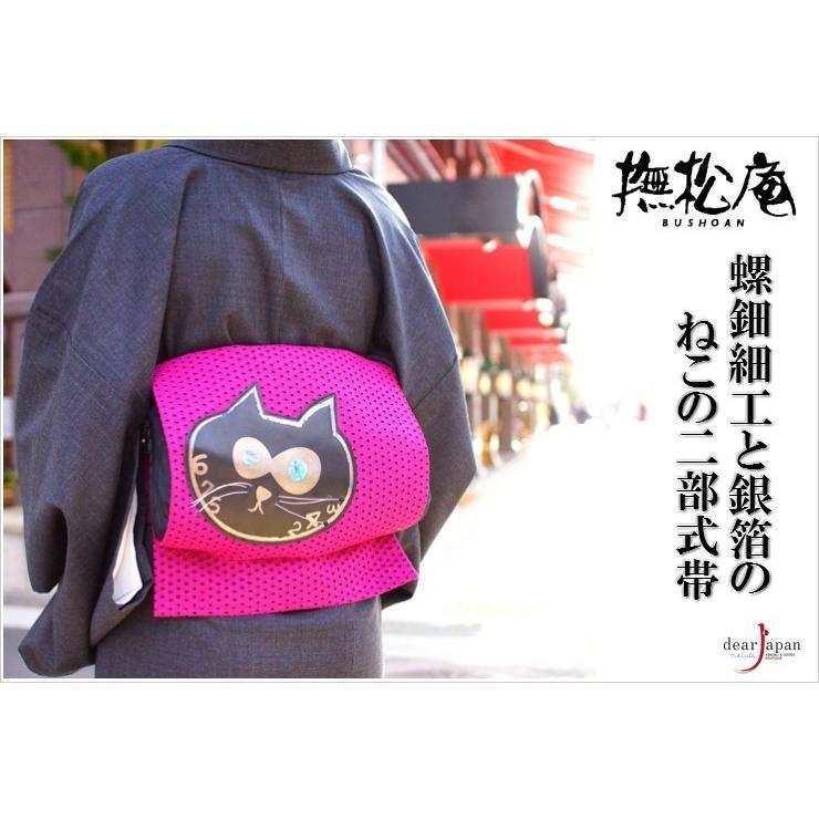 【保存版】 撫松庵 ねこの二部式帯 螺鈿細工 銀箔 ピンク ワンタッチ帯 軽装帯 付帯 猫 帯, アサキタク e083b5a6