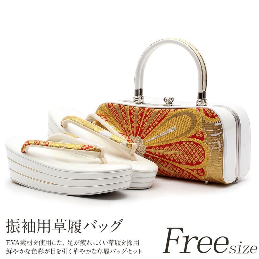 草履バッグセット 成人式 振袖 L フリーサイズ 白 ゴールド 大菊 日本製 帯地 レディース 女性