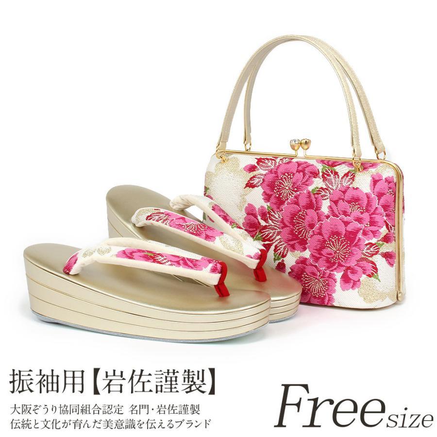 草履バッグセット 成人式 振袖 岩佐 L フリーサイズ 白 ピンク 八重桜 日本製 着物