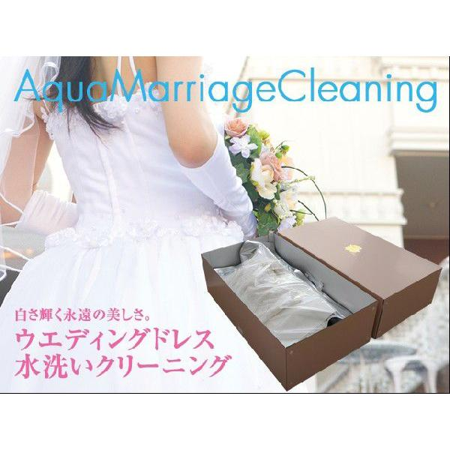 16f31dc3e4f8f ウエディングドレス水洗いクリーニング カラーも可 茶系色の箱は真空 ...