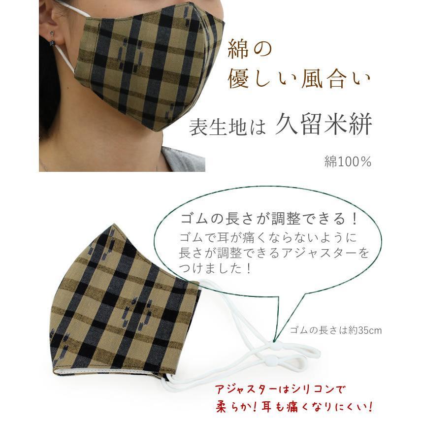 マスク 久留米絣 洗える 2サイズ 黄土色 格子 UVカット 抗菌 Catlight 綿100% コットン 紫外線 消臭効果|kimono-kyoukomati|05