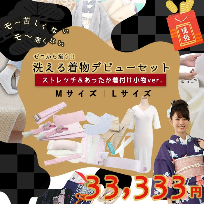 のびのびあったか洗える着物デビュー福袋 M/Lサイズ 袷 一式 ヒートフィット スリップ インナー 足袋 小物セット 羽織 草履 レディース 送料無料 2021新春福袋 kimono-kyoukomati