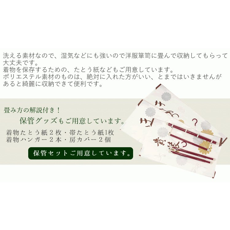 のびのびあったか洗える着物デビュー福袋 M/Lサイズ 袷 一式 ヒートフィット スリップ インナー 足袋 小物セット 羽織 草履 レディース 送料無料 2021新春福袋 kimono-kyoukomati 16