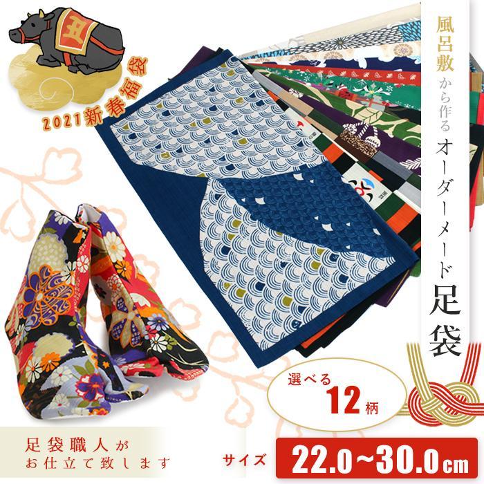 オーダーメード足袋 風呂敷生地 12柄 四枚こはぜ 22.5-30.0cm メンズ レディース 綿 柄足袋 誂え カジュアル モダン 松 竹 兎 格子 2021 新春福袋|kimono-kyoukomati