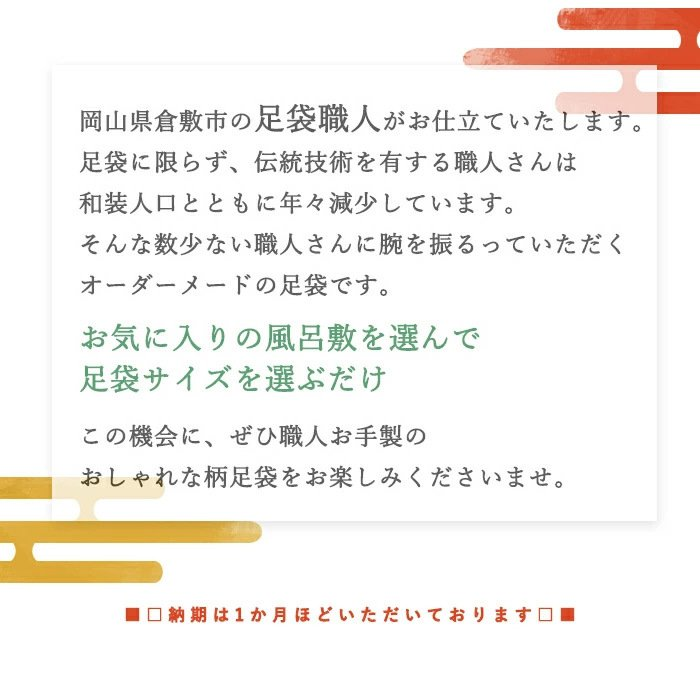 オーダーメード足袋 風呂敷生地 12柄 四枚こはぜ 22.5-30.0cm メンズ レディース 綿 柄足袋 誂え カジュアル モダン 松 竹 兎 格子 2021 新春福袋|kimono-kyoukomati|05