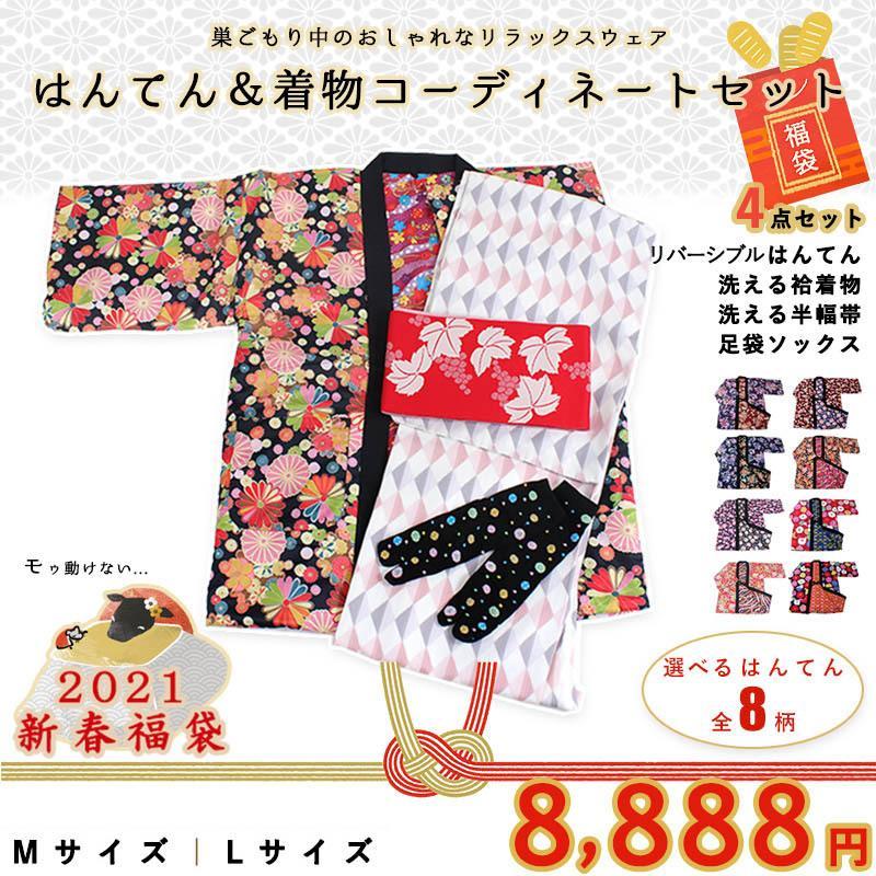 洗えるはんてん 着物 半幅帯 足袋ソックス 4点 コーディネートセット M L 選べる8柄 リバーシブル レディース ルームウェア 和装 和服 送料無料 2021 新春福袋|kimono-kyoukomati