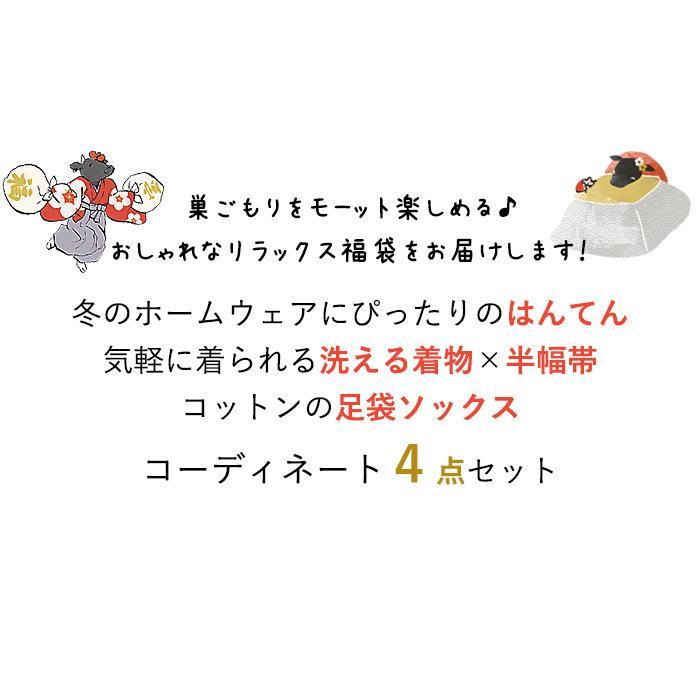 洗えるはんてん 着物 半幅帯 足袋ソックス 4点 コーディネートセット M L 選べる8柄 リバーシブル レディース ルームウェア 和装 和服 送料無料 2021 新春福袋|kimono-kyoukomati|02