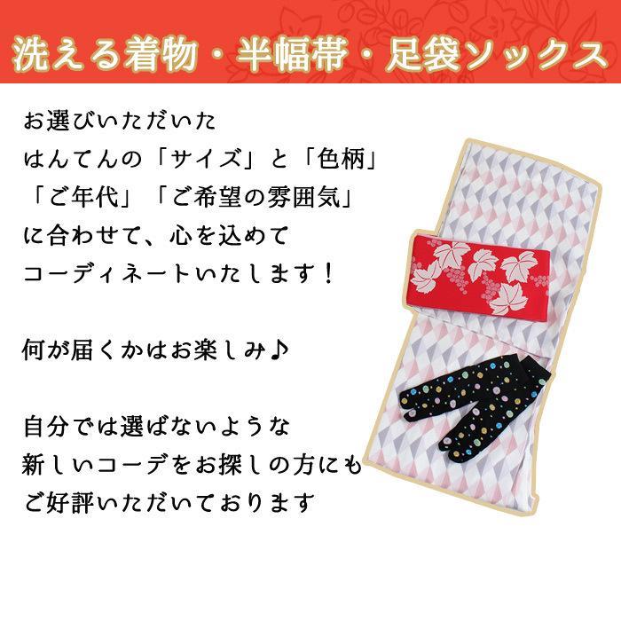 洗えるはんてん 着物 半幅帯 足袋ソックス 4点 コーディネートセット M L 選べる8柄 リバーシブル レディース ルームウェア 和装 和服 送料無料 2021 新春福袋|kimono-kyoukomati|15