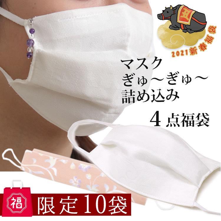 【限定10袋 マスクぎゅーぎゅー詰め込み4点福袋】洗える絹マスク 3層タイプ 5層タイプ マスクケース マスクチャーム 4点セット 抗菌 ネコポス便で送料無料|kimono-kyoukomati