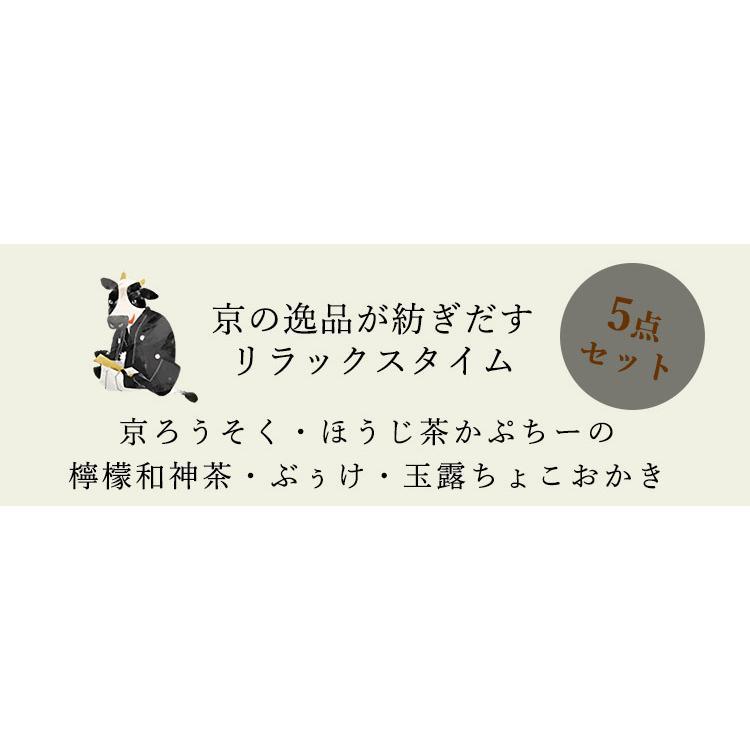 【京のリラックス5点セット】京ろうそく ほうじ茶かぷちーの 檸檬和神茶 ぶぅけ チョコ 玉露ちょこおかき 京都 伝統工芸品 2021福袋 新春福袋|kimono-kyoukomati|02