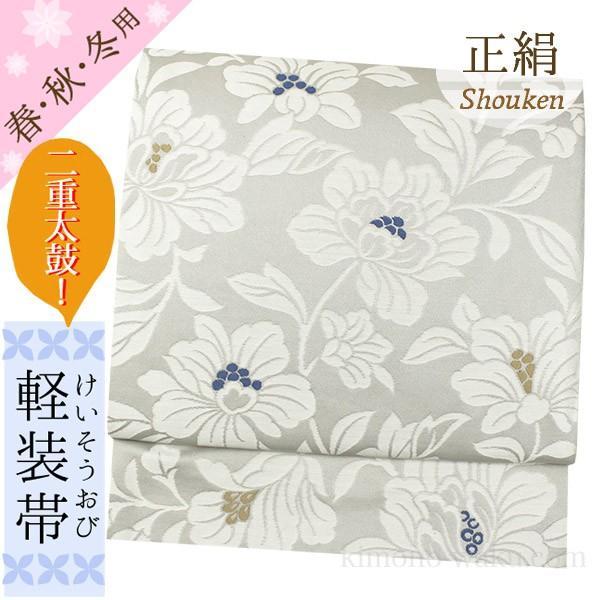 大人の上質  つくり帯 軽装帯 二重太鼓風 作り帯 正絹 薄グレー地に華柄, ワシマムラ 0c3a15df