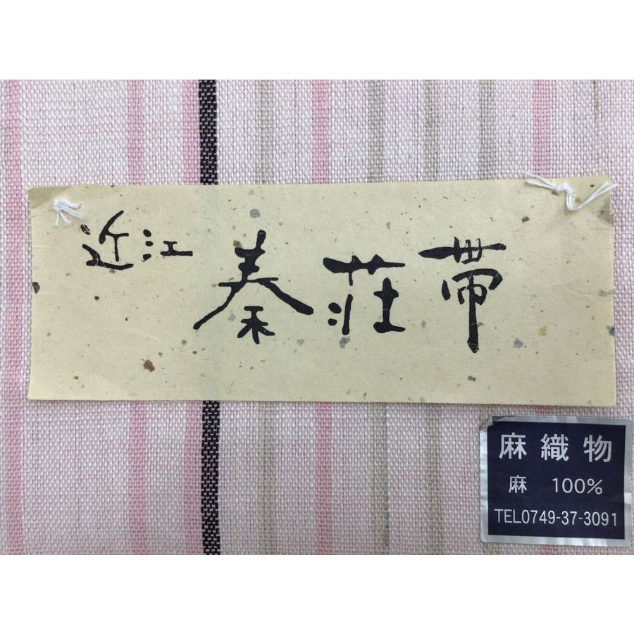 麻半巾帯 kimono-waraji 07