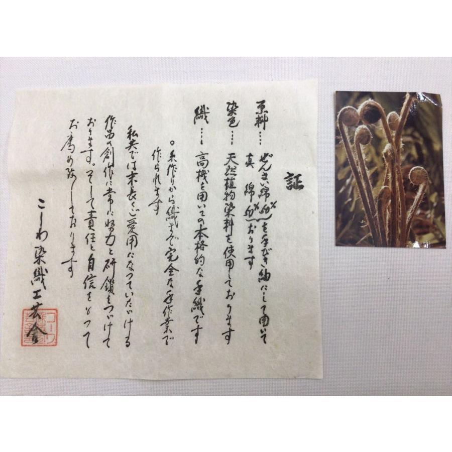 ぜんまい織角帯|kimono-waraji|05